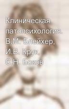 Клиническая патопсихология. В.М. Блейхер, И.В. Крук, С.Н. Боков by hessitai