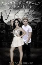 Ледяной Укус #Wattys2016 [ Niall Horan ] by Fan1DOlyaBulmak