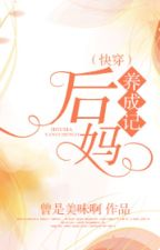 [Khoái xuyên] Mẹ kế dưỡng thành ký-Tằng Thị Mỹ Vị A (Hoàn) by NguyenTuNinh