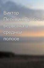Виктор Пелевин.Проблема верволка в средней полосе by Petrovich