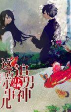 [Trọng sinh] Truy nam thần chút chuyện nhỏ này - Nguyệt Hạ Kim Hồ (full) by myst_15