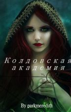Колдовская академия by parkmeredith