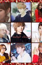 اصدقاء الجامعه by Jiyeon_Novel