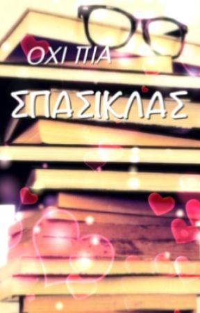 ΟΧΙ ΠΙΑ ΣΠΑΣΙΚΛΑΣ by RiaXatzi