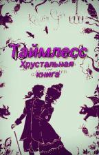 Таймлесс. Хрустальная книга. by anonymka16