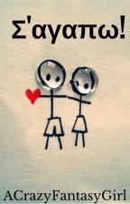 Σ'αγαπω!  by ACrazyFantasyGirl