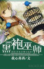 [HP] Phù thủy áo đen by TakamuraYuiu