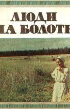 Люди на болоте. Иван Мележ. by tabolkina_yana