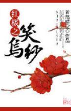 Hồng lâu chi tiếu ô sa - Nhược Nhiên Tình Không by hanxiayue2012