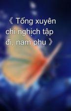 《 Tống xuyên chi nghịch tập đi, nam phụ 》 by takisally