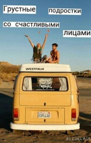 Грустные подростки со счастливыми лицами by SashaTez