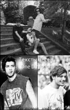 Тексты песен One Direction by geroin_with_me