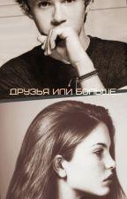 Друзья или больше.... by AlexandraHoranFT