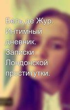 Бель де Жур. Интимный дневник. Записки Лондонской проститутки. by Kristina1431