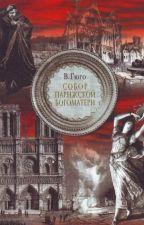 Собор Парижской Богоматери by Valya775
