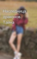 Наследница драконов. Тайна by MissStesha