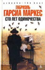 Габриэль Гарсиа Маркес Сто лет одиночества by zhaniyakalysheva