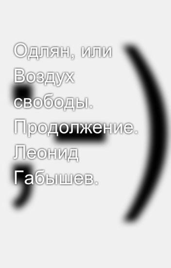 Книга «одлян, или воздух свободы» леонид габышев купить на ozon.