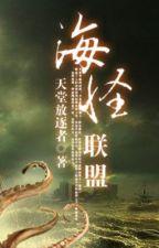 Hải quái liên minh - Thiên Đường Phóng Trục Giả (Hoàn cv) by Yoruchou