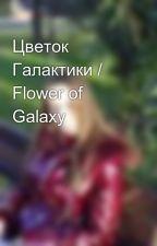 Цветок Галактики / Flower of Galaxy by dianaX