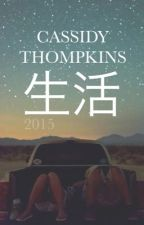 生活 by cassidythompkins