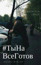 #ТыНаВсеГотов by Dar_07