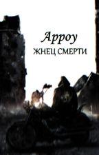 Арроу, жнец смерти. by Heisya