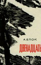Александр Блок - Двенадцать by alinapaul520