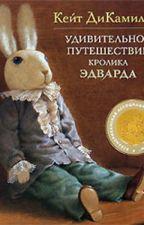 Удивительное путешествие кролика Эдварда. Кейт ДиКамилло by kaigerd