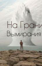На грани вымирания by Virtualnyj_mir