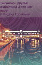 Прячущая от посторонних глаз by Anna-Nasyrova