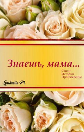 Знаешь, мама.... by LyudmilaPl