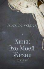Хина: эхо моей жизни by Alex_De_Velder