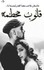 قُـــــلـــوبٌ مُـــــحَــطَــمــةٌ by loli_Horan