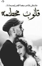 قُـــــلـــوبٌ مُـــــحَــطَــمــةٌ by loli_Horan