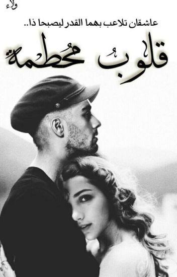 قُــلـــوب مُـــحَــطــمـــة