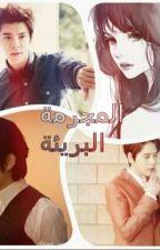 المجرمة البريئة by MiraLee410