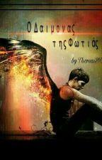 Ο Δαίμονας της Φωτιάς by ThomaiBR