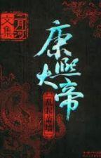 康熙大帝 by LeeChihonmy