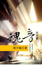 Hào môn chi hồn âm - Mặc Thiên Dung by hanxiayue2012