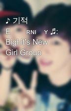 ♪ 기적 Eᴛᴇʀɴιᴛʏ ♬: Bighit's New Girl Group by ProudArmy