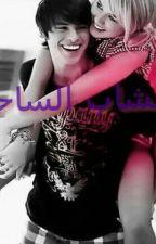 الشاب الساحر by Mr77r1
