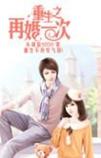 【1 - hoàn】Trọng sinh chi tái hôn một lần - Tiểu Thạc Thử 5030