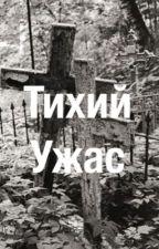Тихий Ужас by 702684