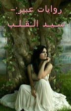 روايات عبير / سـيـد الـقـلـب by miss_auo97