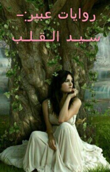 روايات عبير / سـيـد الـقـلـب