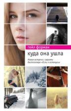 """Куда она ушла"" by JuliaPanufnik"