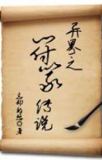 Dị giới chi phù lục truyền thuyết - Vong khước đích du by beyour_self90