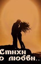Стихи о любви (I том) by RiMMiR95