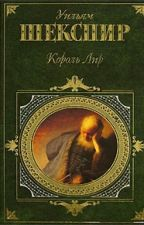 У.Шекспир - Король Лир (краткое содержание) by Fayziwka99
